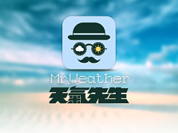 《天气先生》IOS平台原创APP