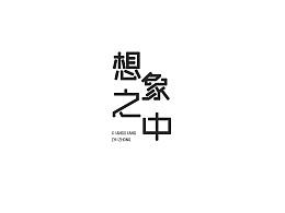 字体设计第十一批  许嵩篇