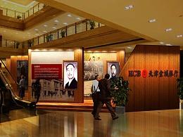 天津金城银行金融展