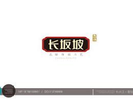 长坂坡食用油品牌建设全案(定稿)