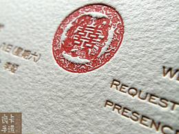 傳統簡約中式喜帖 | 良卡手造