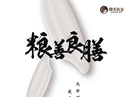 大米包装陈列设计——靓禾2