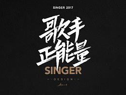 2017歌手·手写字设