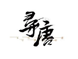 <寻唐>三江学院艺术学院 冯如保 #青春答卷2016#