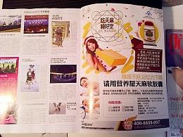 益生健康服务平台杂志广告