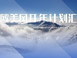 【荔枝出品】欧美风开年计划汇报PPT模板