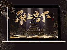 百年宝诚-承上启下全平台页面