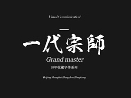 精选中文字体