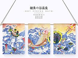 鲤鱼の浴温泉 - # 手绘插画 #