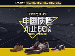 2015电商页面整理之:淘宝C-Tony男鞋C店首页1