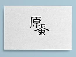 【logo设计】原蚕43°