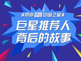 CANTV超能电视,东方卫视《中国之星》,微博长图文设计