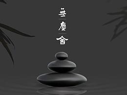 微店包装 禅文化