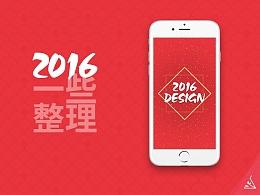 2016部分设计整理(图标icon、启动页、小活动页)