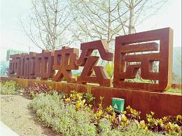 西城中央公园景观雕塑设计