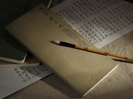 《弟子规》创意笔记