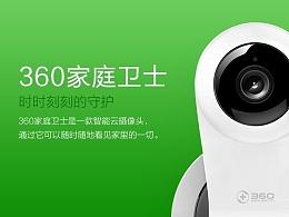 360摄像头官网1.0