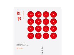 禾西设计事务所书籍装帧设计