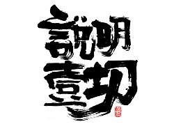 秦川<四十句> by 秦川_字游字哉