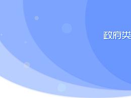 后台管理平台网页gui展示