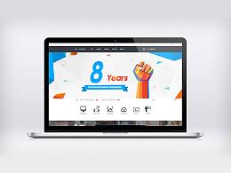 企业官方网站