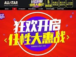 【双十一】NBA ALLSTAR礼品店首页装修