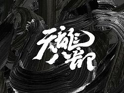 天龙书八部,一笔惊红颜——杨宗纬遇见书法艺术