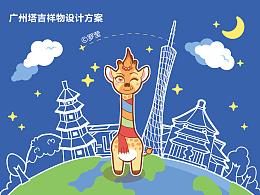 塔鹿鹿 | 广州塔吉祥物征集