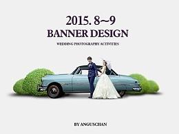 南通阁楼婚纱摄影8月~9月海报作品展示BANNER专题活动页