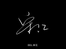2017|手写梁山好汉大名-三十六天罡