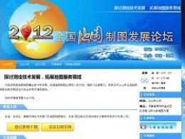 《2012全国地图制图创新发展经验交流会》网页专题设计,+banner