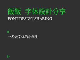 【32期】饭饭字体设计分享公开课