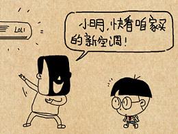 小明漫画——该说的说,不该说的小声说