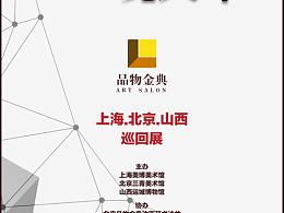 品物金典沙龙2017巡展上海站开幕圆满成功
