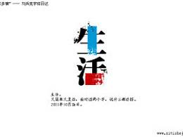 """""""字作多情""""---刘兵克字体设计日记(第五十七期)[6P]"""