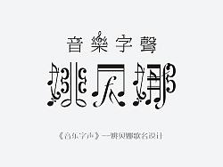 天使姚贝娜逝世两周年纪念——《音乐字声》姚贝娜歌名设计