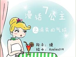 原创漫画【闺蜜·漫画7公主】~消失的气球