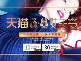 3.8节-淘宝/天猫三八女王节页面排版