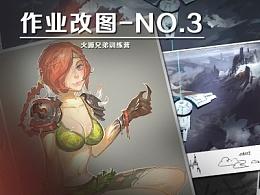 作业改图-NO.3