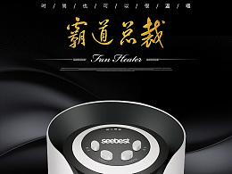 多用途电暖气/取暖器详情页