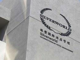 银丰国际酒店管理有限公司