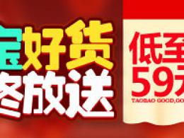 淘宝活动banner
