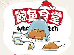 鲸鱼食堂--手绘菜单