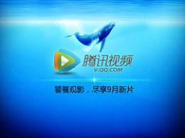 腾讯视频LOGO应用规范|boqpod荚果