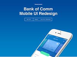 交通银行  UI   重设计