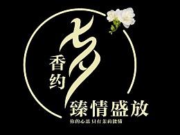 郑州茉莉公馆七夕微信图飞机稿