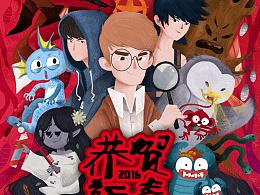盗墓笔记2016官方贺图