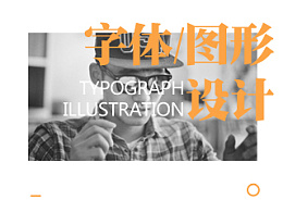 【字體/圖形練習】