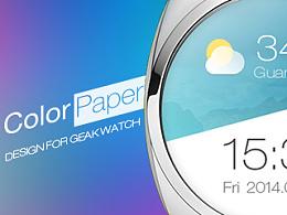 彩·纸ColorPaper