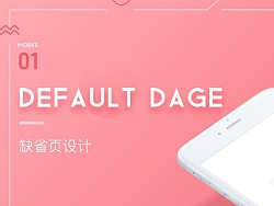 APP Default Page。缺省页设计